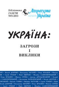 Ukraine_ZagroziVykliki_cover_145x200_20121107.ai